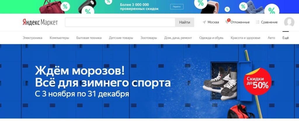 Сервис Яндекс.Маркет